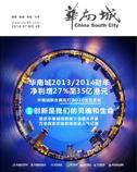 华南城内刊-49