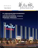 华南城内刊-53