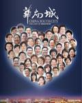 华南城内刊-31