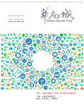 华南城内刊-45