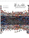 华南城内刊-44