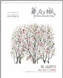 华南城内刊-43
