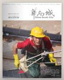华南城内刊-42