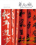华南城内刊-39