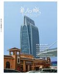 华南城内刊-35