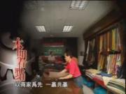 凤凰卫视-财智全攻略3