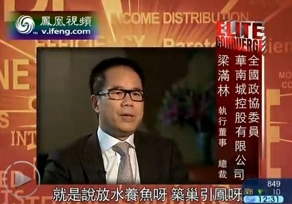凤凰卫视《才智菁英汇》节目