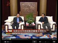 黑龙江省长陆昊会见华南城集团董事长郑松兴