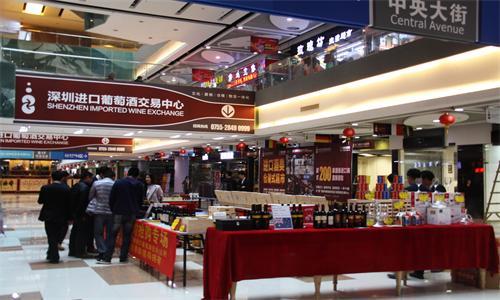深圳进口葡萄酒交易中心