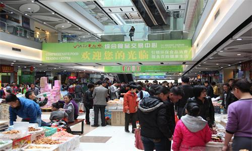 深圳华南城综合食品交易中心