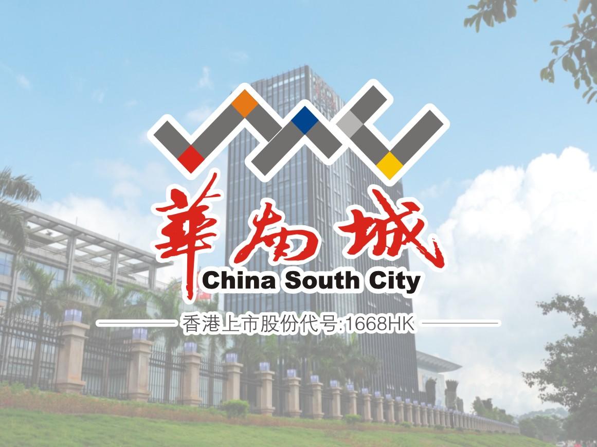 华南城集团宣传片