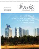 华南城内刊-46