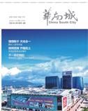 华南城内刊-48